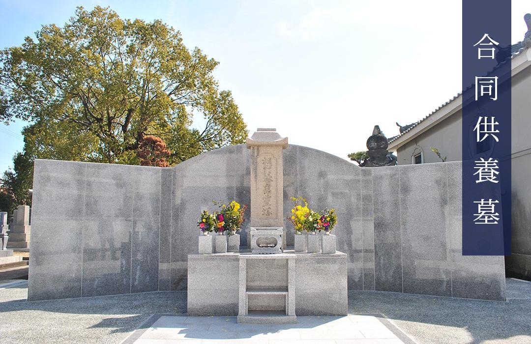 合同供養墓